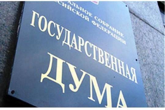 Государственная дума отвергла законодательный проект депутатов ГоссоветаРТ оподдержке детей войны